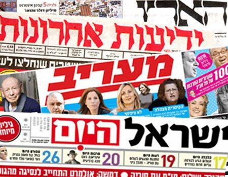 عناوين الصحف الإسرائيلية 29 كانون الثّاني 2018