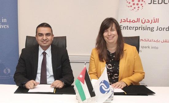 اتفاقية بين الأردنية لتطوير المشاريع الاقتصادية والبنك الأوروبي