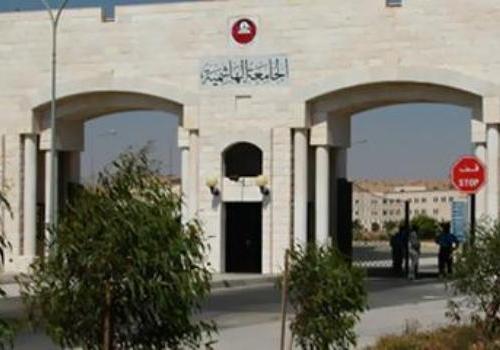 الجامعة الهاشمية تُعلن بدء استقبال طلبات الدراسات العليا