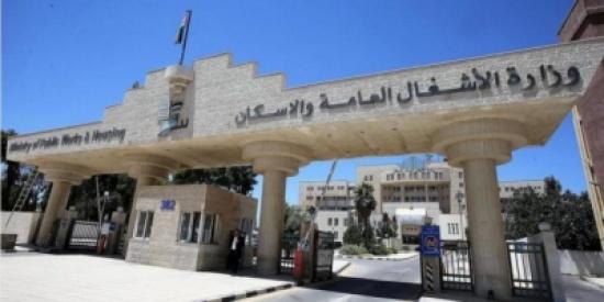الأشغال: تعليق الدوام في مركز الوزارة غدًا