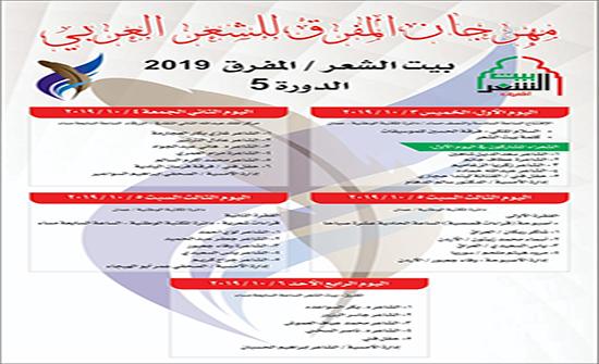 مهرجان المفرق للشعر العربي ينطلق في عمان والمفرق