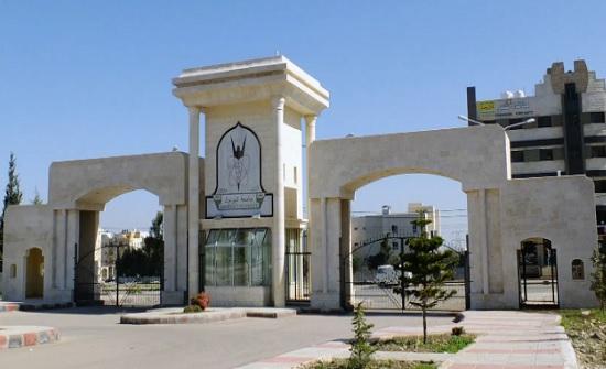ترقيات وتشكيلات أكاديمية في اليرموك (أسماء)
