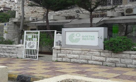 معهد غوته يدعو الشباب للتسجيل في مبادرة آفاق