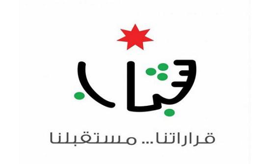اختتام مبادرة حماية وطن في مديرية شباب الزرقاء