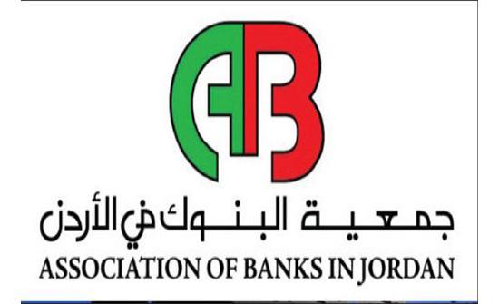 مالية الأعيان تلتقي مدير عام جمعية البنوك