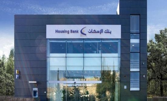 بنك الإسكان يطلق برنامجاً تمويلياً لدعم الشركات الصغيرة والمتوسطة