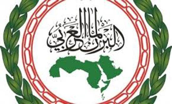 البرلمان العربي يعتبر زيارة نواب برازيليين للمستوطنات الاسرائيلية انتهاكا للقانون الدولي