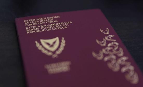 """قبرص تلغي برنامج """"جوازات السفر الذهبية"""""""