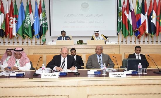 اختتام المؤتمر العربي الثالث والثلاثون لرؤساء أجهزة مكافحة المخدرات