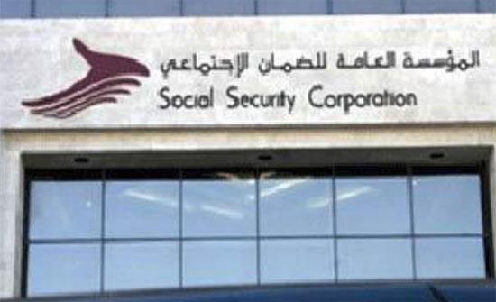 تعليق دوام إدارة فرع ضمان اربد غدا الخميس