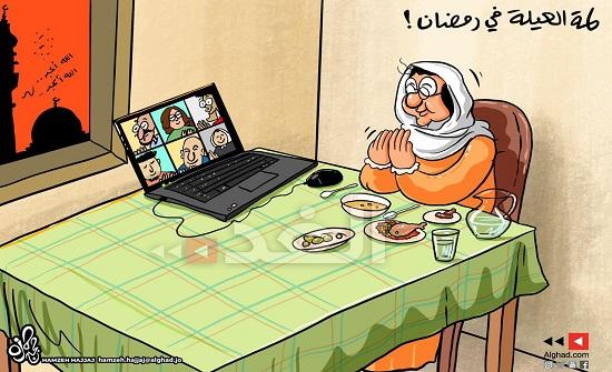 لمة العيلة في رمضان