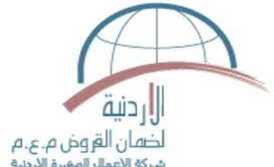 الأردنية لضمان القروض تعقد اجتماع الهيئة العامة العادي