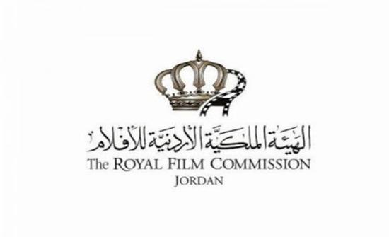 عرض فيلم الجمال الأبدي في الملكية الاردنية للأفلام