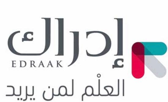 اتفاقية تعاون بين إدراك والمدارس الأهلية الخيرية الإماراتية