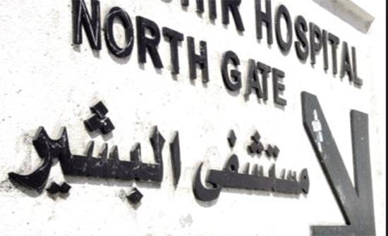 مستشفى البشير يوضح حول موعد مريض في 2021