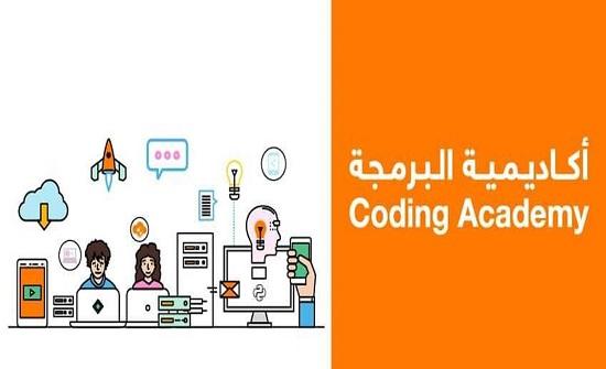 أكاديمية البرمجة من أورانج: تجربة تعليمية تحقق مفهوم التدريب من أجل التشغيل
