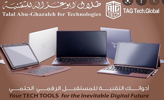 """""""أبوغزاله"""" توفر أجهزتها التقنيّة في الإمارات من خلال """" Super Tech"""""""