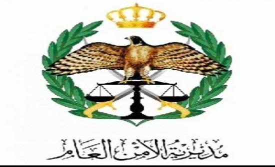 النيابة العامة تلتقي كبار ضباط الأمن العام في مقر المجلس القضائي