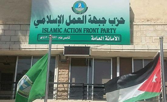 """""""الإخوان المسلمين"""" تؤكد التفافها حول القيادة الهاشمية ومواقفها الصلبة الداعمة لفلسطين"""