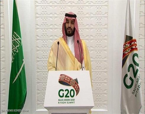 الأمير محمد بن سلمان : اتخذنا تدابير لدعم الاقتصاد العالمي