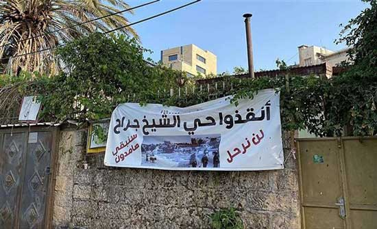 اصابة فلسطيني بقنبلة صوت بالرأس في حي الشيخ جراح .. بالفيديو