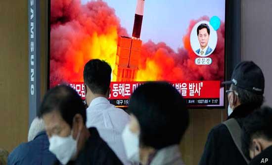 واشنطن تدين تجربة كوريا الشمالية الصاروخية