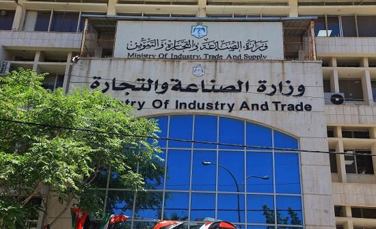 الصناعة والتجارة: تفعيل آلية الحوار مع ممثلي القطاع الخاص