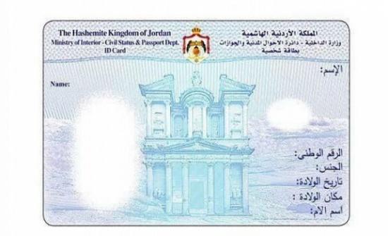 توضيح من الوطني لحقوق الانسان بخصوص صورة البطاقة الشخصية