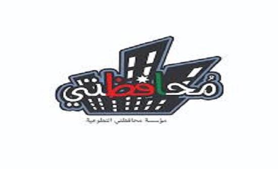 مؤسسة محافظتي التطوعية تنظم عدة فعاليات رمضانية