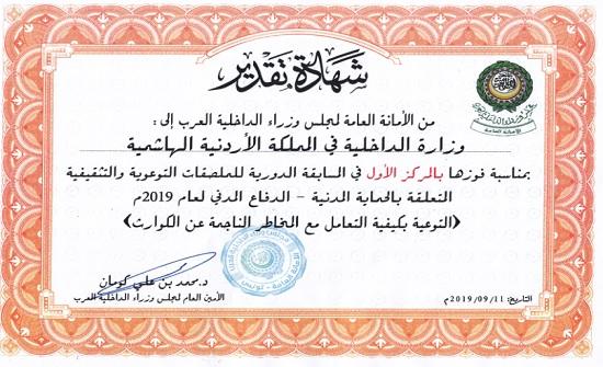 الدفاع المدني يفوز بالمركز الأول في مسابقة عربية للحماية المدنية