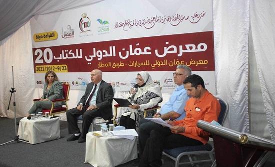 ندوة حول رواية حدائق شائكة لصبحي فحماوي في معرض عمان للكتاب