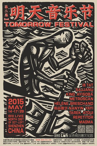 Tomorrow_Festival.jpg