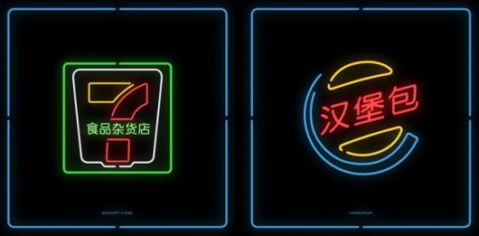 Logos in Chinese 8