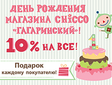 Магазину Chicco в ТРЦ
