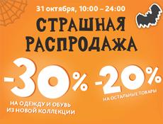 Скидки до 30% в магазине Chicco в Ярославле! Только 31 октября!
