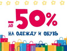 Скидки до 50% в магазинах