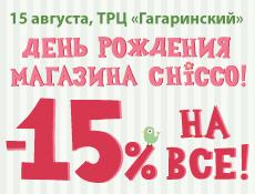 День рождения первого магазина в Москве!