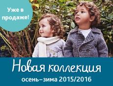 Коллекция осень-зима 2015/2016 уже в продаже!