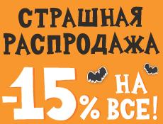 Скидки на хэллоуин! -15% на весь ассортимент!