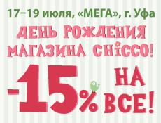 1 год магазину Chicco в Уфе!