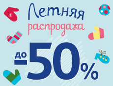 Летняя распродажа одежды и обуви! Скидки до 50%
