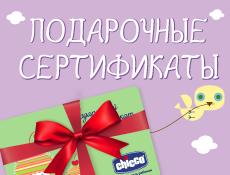 Подарочные сертификаты Chicco!