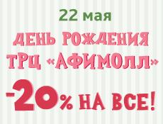 Ночь скидок в  День рождения ТРЦ АФИМОЛЛ!