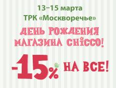 """День рождения магазина Chicco в ТРК """"Москворечье"""""""