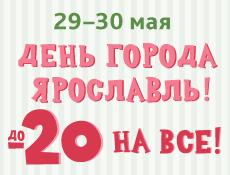 Скидки в честь Дня города Ярославль!