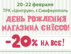 День рождения Chicco в г.Симферополь!