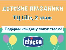 Детские праздники в ТЦ Lille 20-21.12!Начало в 13:00!