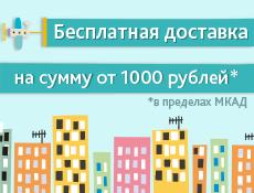 Бесплатная доставка заказов от 1000 рублей!