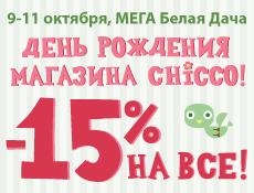 Первый день рождения Chicco МЕГА Белая Дача!