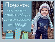Подарок при покупке одежды и обуви от 1500 рублей!